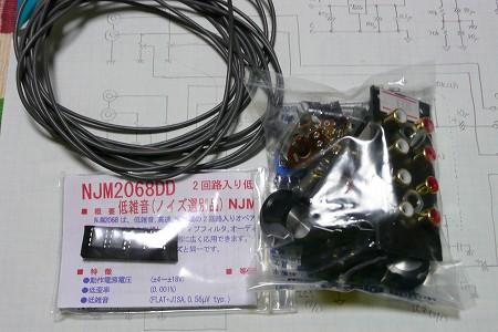 Audiomixerparts