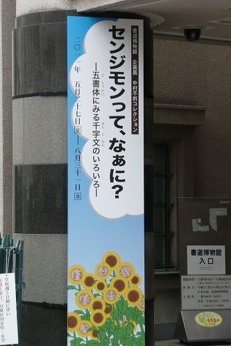 2011062502